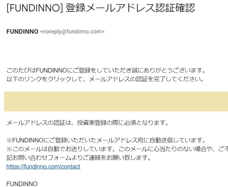 FUNDINNOから届くメールに記載された認証URLをクリック。