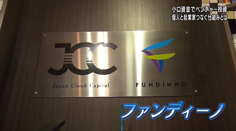 株式投資型クラウドファンディング「FUNDINNO」がモーニングサテライトに登場