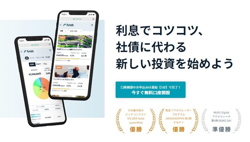 ソーシャルレンディングおすすめ業者5【Funds】