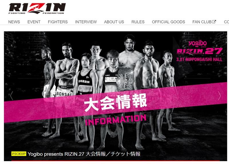 格闘技イベント競技会「RIZIN」の資金調達事例