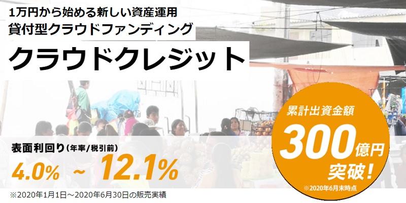 ソーシャルレンディングおすすめ業者6【クラウドクレジット】