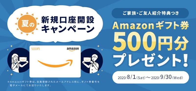 SAMURAIが新規口座開設キャンペーンを開始