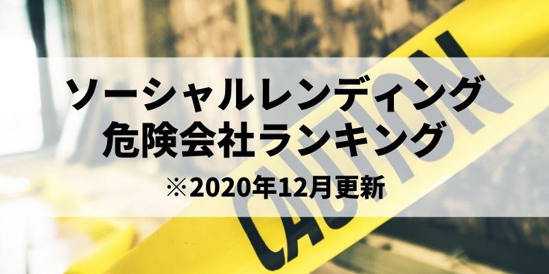 """ソーシャルレンディング""""危ない会社""""ランキング"""