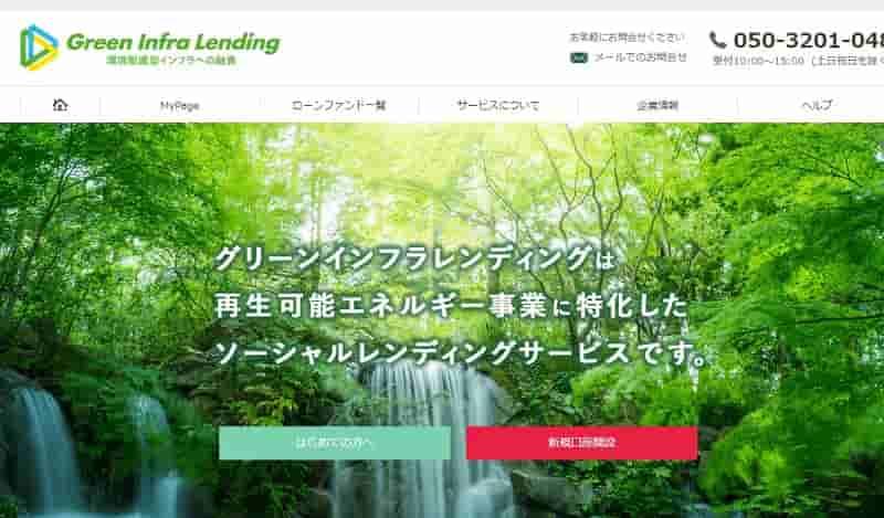 ソーシャルレンディング・サービス、グリーンインフラレンディング(グリフラ)