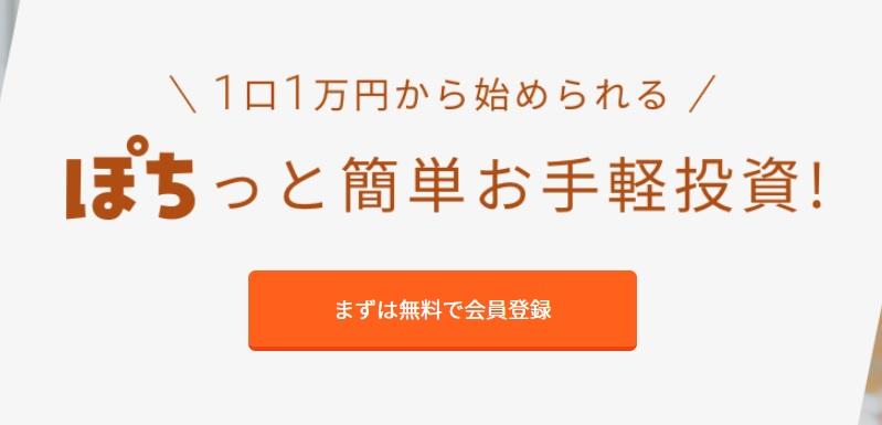 おすすめクラウドファンディング・サービサー8【ぽちぽちFUNDING】