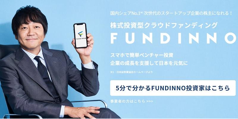 おすすめクラウドファンディング・サービサー3【FUNDINNO(ファンディーノ)】