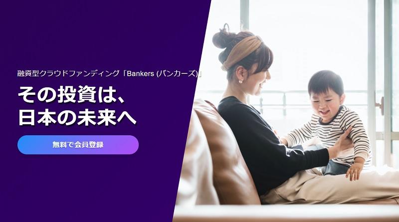 ソーシャルレンディングおすすめ業者7【Bankers(バンカーズ)】