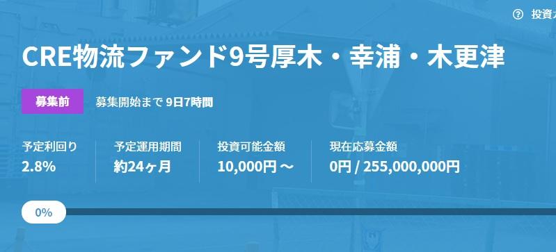 CRE Fundingの新案件「CRE物流ファンド9号厚木・幸浦・木更津」