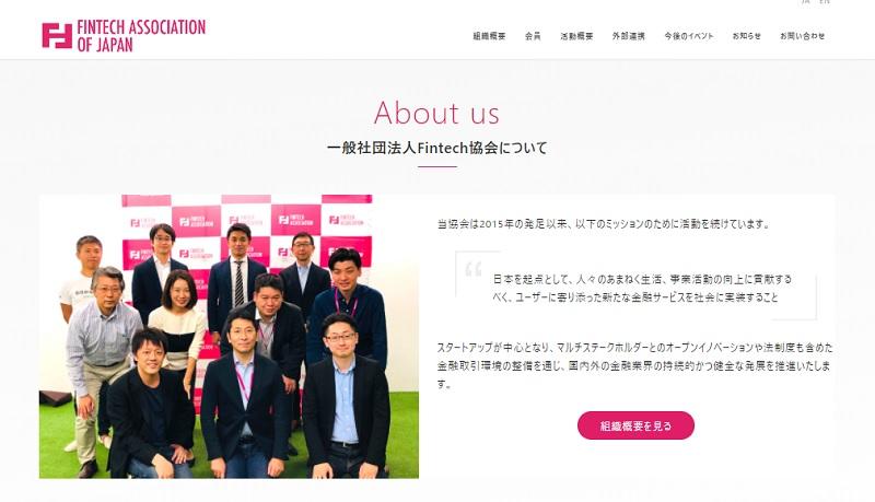 一般社団法人Fintech協会とは