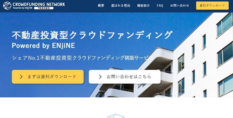 ENjiNEによる不動産クラウドファンディングシステム開発のケース