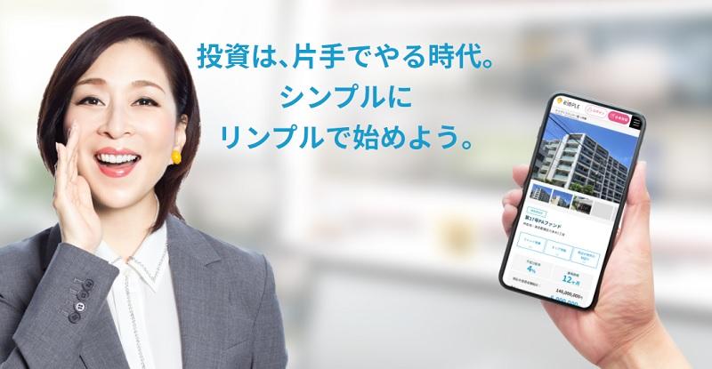 東証一部上場企業運営の不動産クラウドファンディング「Rimple」