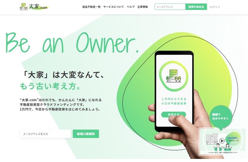 不動産投資クラウドファンディング、大家.com
