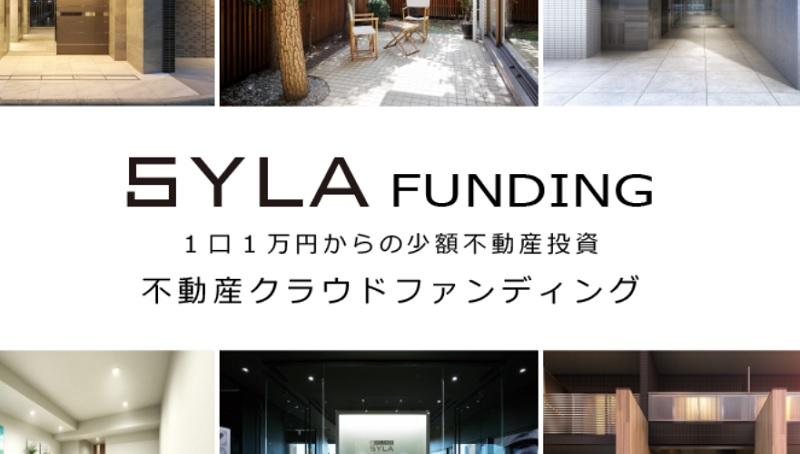 不動産投資型クラウドファンディング、SYLA FUNDING(シーラファンディング)