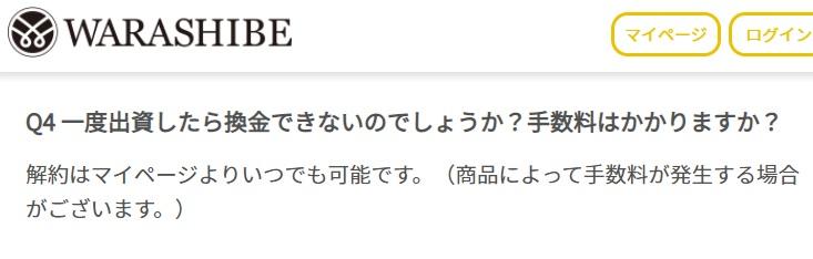 warashibeの場合も、ファンドの中途解約が可能とされている。