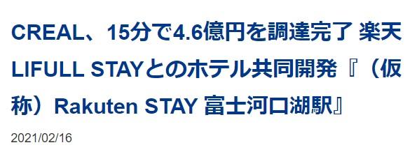 crealが募集した「Rakuten STAY 富士河口湖駅」案件