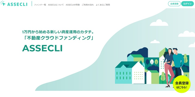 不動産クラウドファンディングの市場規模をチェックすべく、ASSECLI(アセクリ)を確認