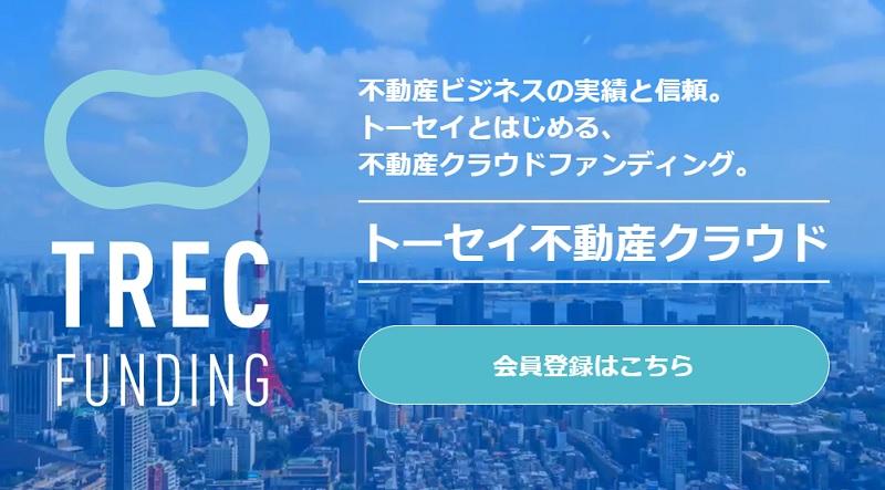 不動産クラウドファンディングの市場規模確認のために、トーセイ不動産クラウド(TREC FUNDING)の情報を収集