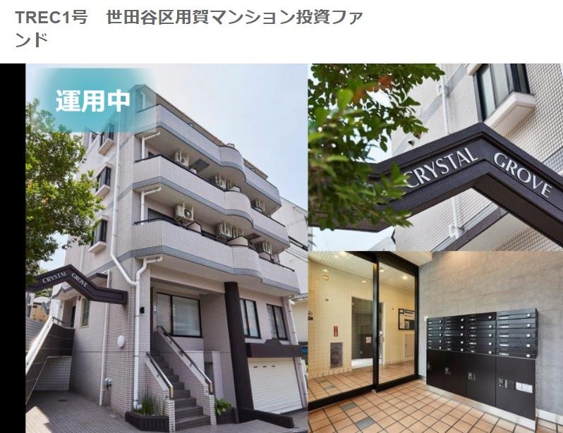 TREC1号 世田谷区用賀マンション投資ファンド