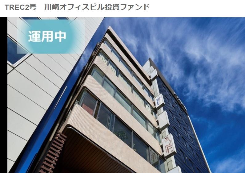 TREC2号 川崎オフィスビル投資ファンド