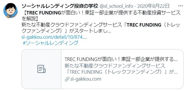 トーセイ不動産クラウドファンディング(TREC FUNDING)の評判01