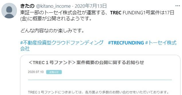 トーセイ不動産クラウドファンディング(TREC FUNDING)の評判02