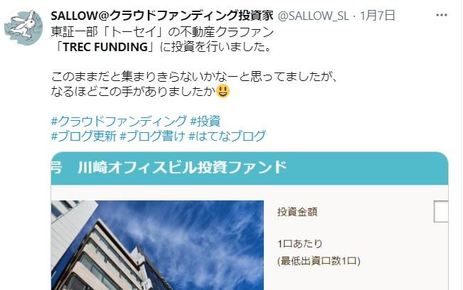 トーセイ不動産クラウドファンディング(TREC FUNDING)の評判03