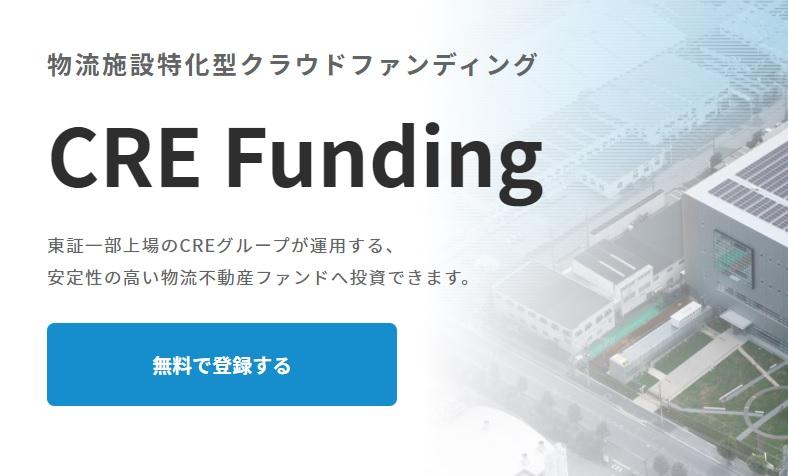 FUEL社運営の不動産クラウドファンディング「CRE Funding」概要
