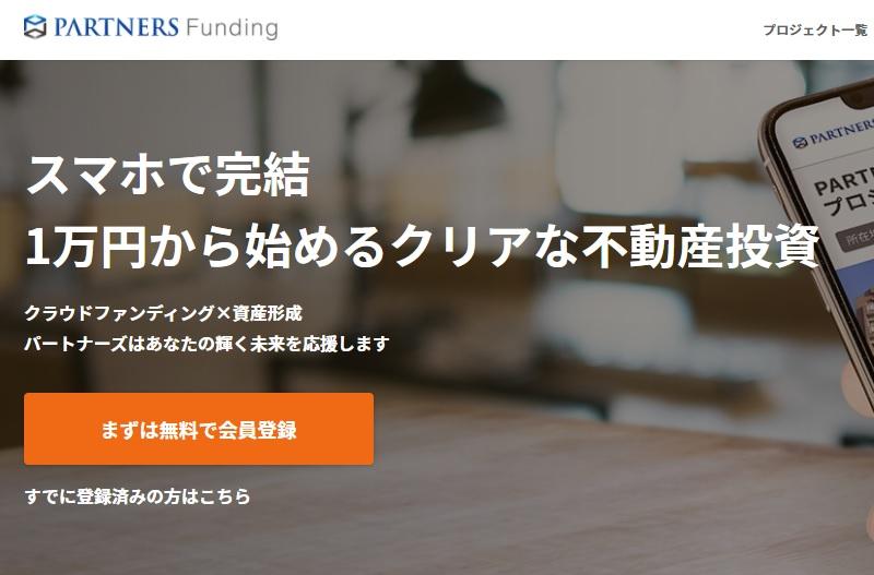 不動産クラウドファンディングの市場規模調査のために、PARTNERS Fundingの募集額をチェック