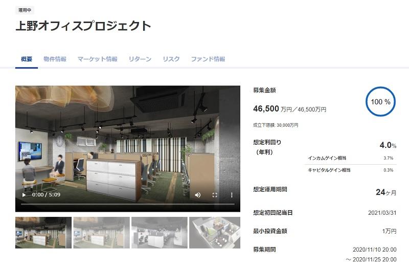 CREALの上野オフィスプロジェクト