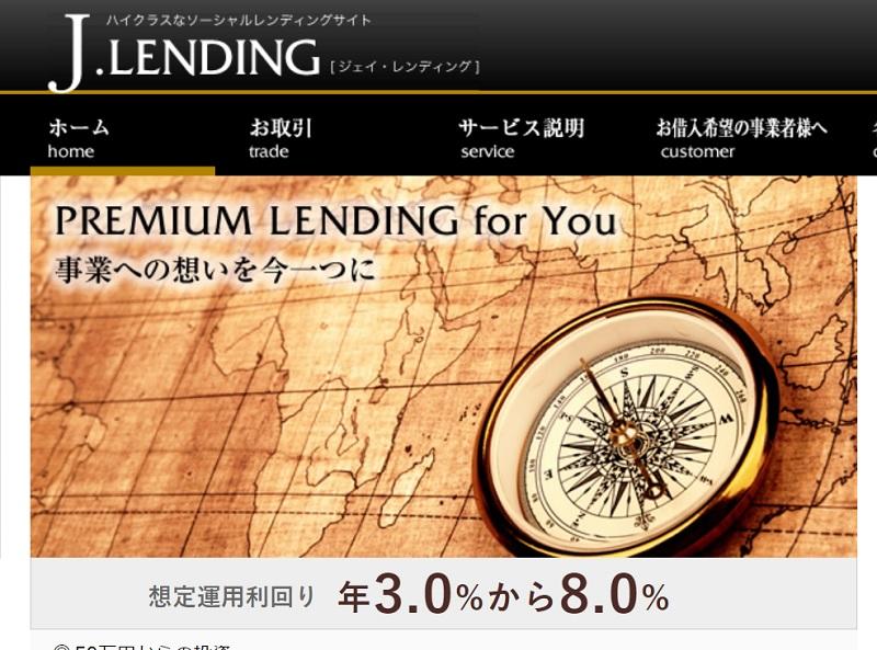 ソーシャルレンディング・サービス「J.LENDING」とは